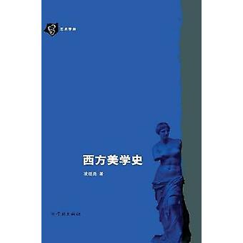 Xi Fang Mei Xue Shi  xuelin by Ling & Jiyao