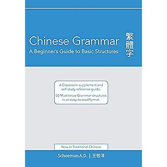 Chinese Grammar - A Beginner's Guide to Basic Structures (Traditional
