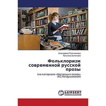 Folklorizm Sovremennoy Russkoy Prozy av Plotnikova Ekaterina