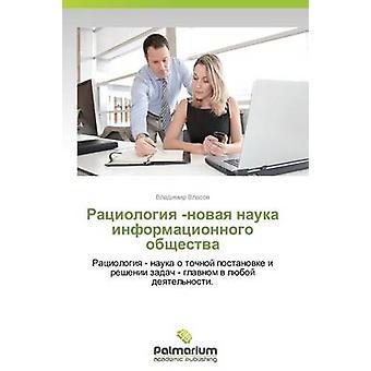 Ratsiologiya Novaya Nauka Informatsionnogo Obshchestva von Vlasov Vladimir