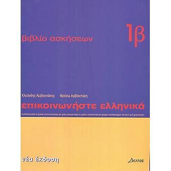 Communicate in Greek - Workbook 1 b by K. Arbanitakes - 9789608464124