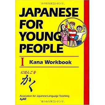 Japans voor jonge mensen I-Kana werkmap door vereniging voor Japans