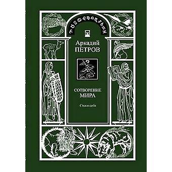 Spasi Sebja Trilogy Sotworenie Mira Book 1 Russian Version by Petrov & Arcady