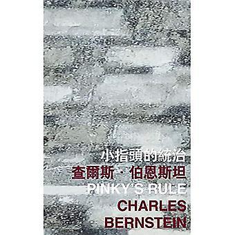 Mikko sääntö (kansainväliset runous yötä Hong Kong)