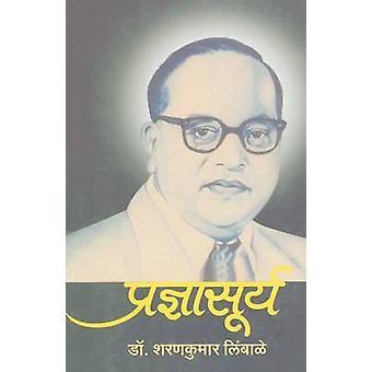 Pradnyasurya by Limbale & Sharankumar