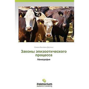 Zakony Epizooticheskogo Protsessa by Dzhupina Simon Ivanovich