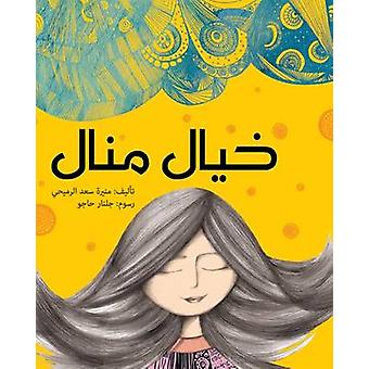 Khayal Manal by Muneera Al-Romaihi - 9789927118081 Book