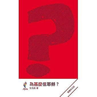 Varför Jesus? Kinesiska, traditionell