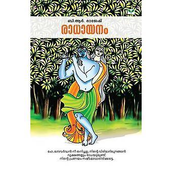 B.R. Rajesh by Rajesh & B.R.