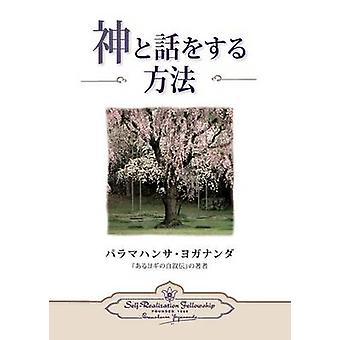 How You Can Talk With God Japanese by Yogananda & Paramahansa
