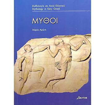 Mythoi - (Greek Easy Readers - Stage 3) by M. Aronh - 9789607914170 Bo