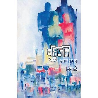 Bahujan by Limbale & Sharankumar