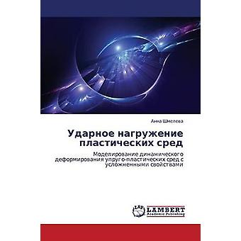 Udarnoe Nagruzhenie Plasticheskikh Sred by Shmeleva Anna