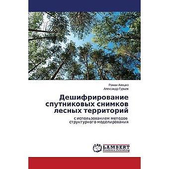 Deshifrirovanie Sputnikovykh Snimkov Lesnykh territorium vid Aleshko Romare