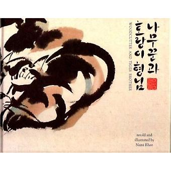 The Woodcutter and Tiger Brother by Nami Rhee - 9781565910935 Book