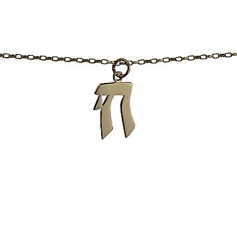 מילה בעברית לתליון חי-זהב 14x19 מילימטר לחיים עם שרשרת בלצ'ר 24 אינצ '