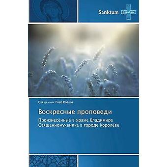 Voskresnye Propovedi by Kozlov Svyashchennik Gleb