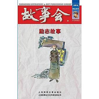 Li Zhi Gu Shi by He & Cheng Wei
