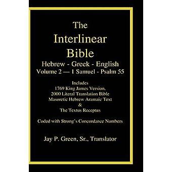 Interlinear Hebrew Greek English Bible Volume 2 of 4 Volume Set  1 Samuel  Psalm 55 Case Laminate Edition with Strongs Numbers and Literal  KJV by Green & Sr. & Jay Patrick