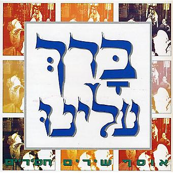 Barech Aleynu - Barech Aleynu [CD] USA import