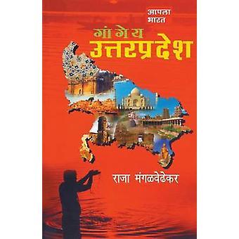 Gangeya Uttarpradesh by Mangalwedhekar & Raja