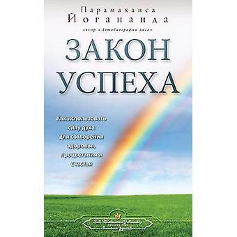 Self Realization Fellowship  LOS Russian by Yogananda & Paramahansa
