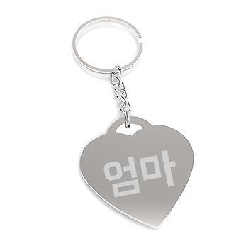 الحروف الكورية أمي هدية الجدة السلسلة الرئيسية محفورة هدية للأمهات