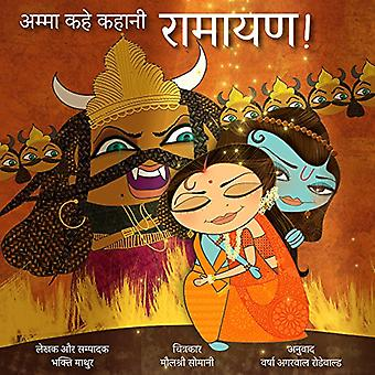 Amma - Tell Me about Ramayana! (Hindi Version) - Amma Kahe Kahani - Ra