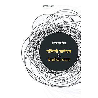 Pachimi Gyanodyay ke Vaicharik Sankat by Vishwanath Mishra - 97801994