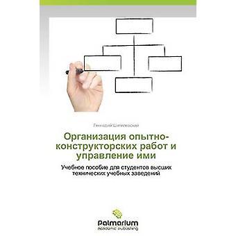 Organizatsiya OpytnoKonstruktorskikh Rabot I Upravlenie IMI by Shipilevskiy Gennadiy