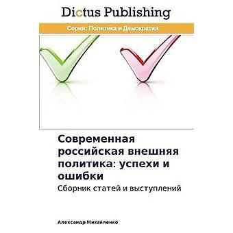 Sovremennaya rossiyskaya vneshnyaya politika uspekhi i oshibki by Mikhaylenko Aleksandr