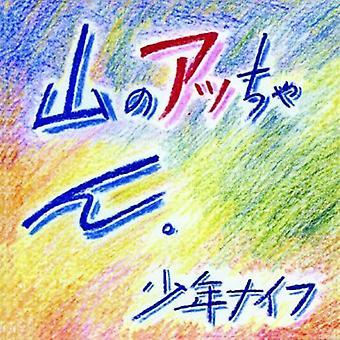 Shonen Knife - Yama No Attchan [CD] USA import