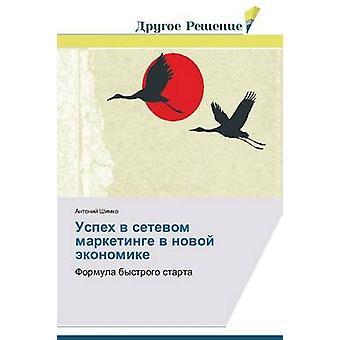 Uspekh v setevom marketinge v novoy ekonomike by Shimko Antoniy