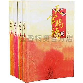 Chinese Fantasy Novel  Book