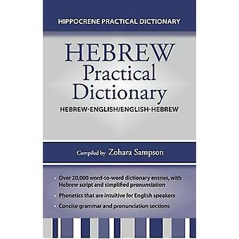 Hebrew-English/English-Hebrew Practical Dictionary by Zohara Sampson