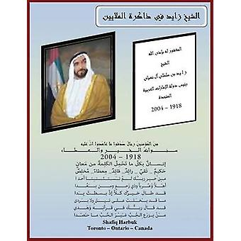 In Memory of the Late His Highness Sheikh Zayed Bin Sultan Al Nahyan by Harbuk & Shafiq