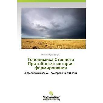 Toponimika Stepnogo Pritobolya istoriya formirovaniya av Kuzembayuly Amanzhol