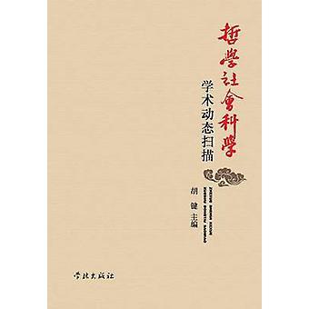 Zhe Xue She Hui Ke Xue Xue Shu Dong Tai Sao Miao  xuelin by Hu & Jian