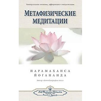 Self Realization Fellowship  MM Russian by Yogananda & Paramahansa