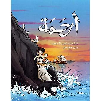 Arhama by Abdulaziz Al-Mahmoud - 9789927119880 Book