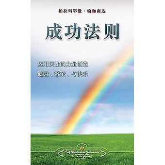 The Law of Success Chinese Simplified by Yogananda & Paramahansa