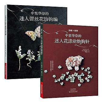 2-books Lunarheavenly Charming Flower And Animal Brooch Knitting+pretty Lace
