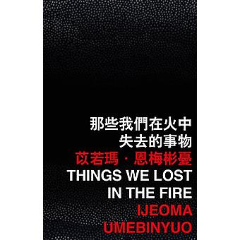 Things We Lost in the Fire by Umbebinyuo & Ijeoma