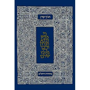 The Koren Classic Tanakh - A Hebrew Bible for Personal Use by Koren Pu
