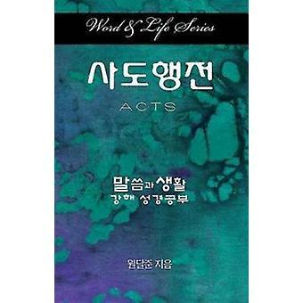 Word & Life Series - Acts (Korean) by Dal Joon Won - 9781426762819