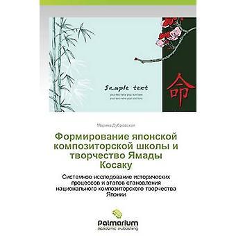 Formirovanie Yaponskoy Kompozitorskoy Shkoly ik Tvorchestvo Yamady Kosaku door Dubrovskaja Marina