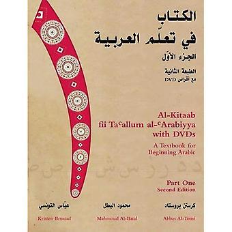 Allum Ta Fii Al-Kitaab Al - Arabiyya: Um livro para iniciantes do árabe: pt. 1
