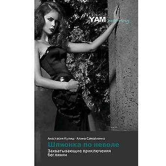 Shpionka po nevole by Kulish Anastasiya