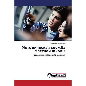 Metodicheskaya Sluzhba Chastnoy Shkoly av Chernyakova Natalya