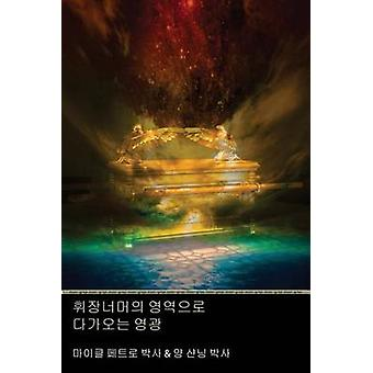 Access Behind The Veil The Coming Glory Korean Edition by Petro & Michael